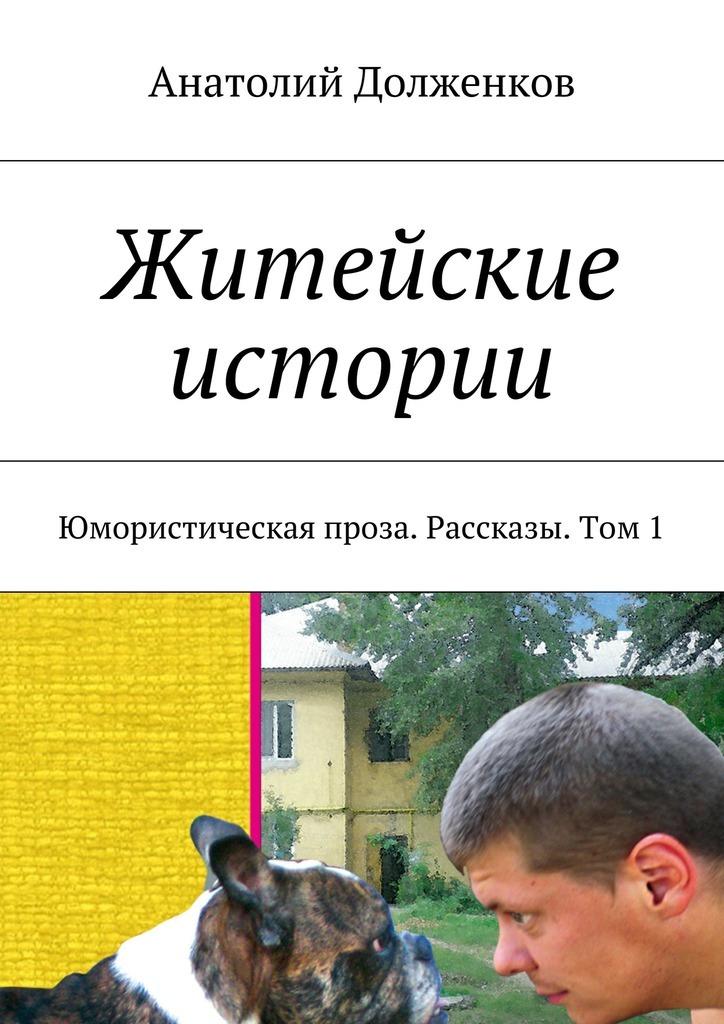 Анатолий Долженков бесплатно