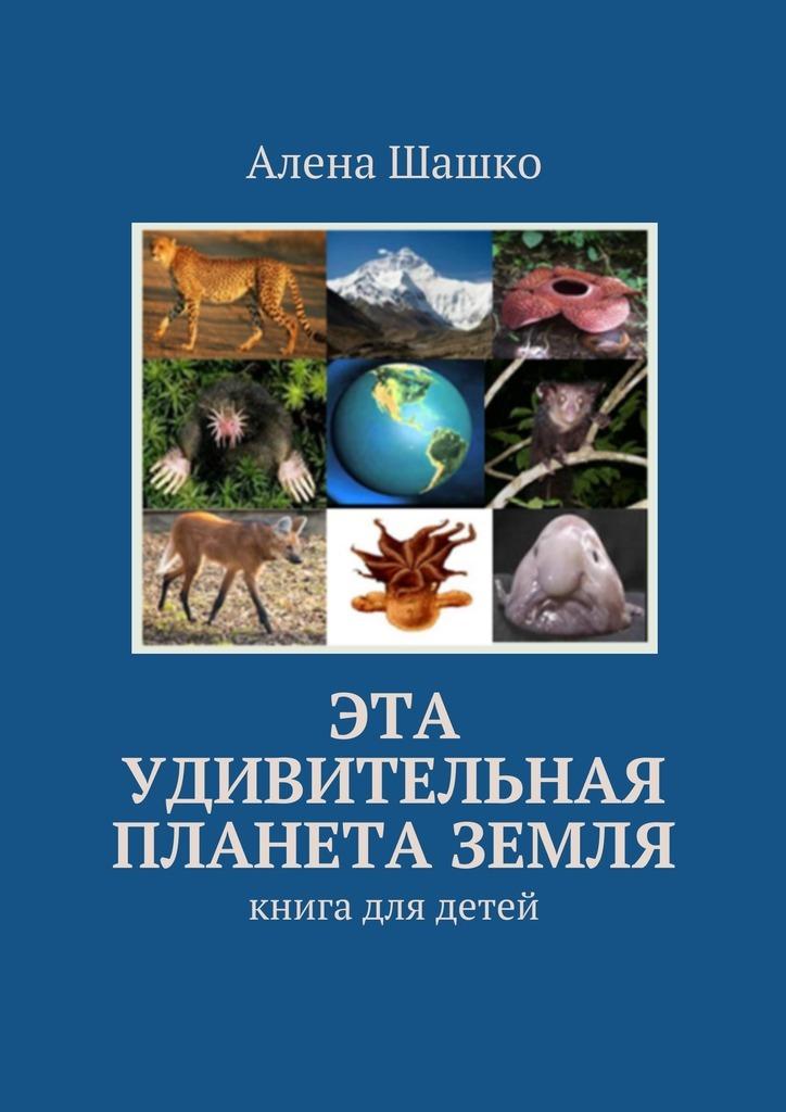 яркий рассказ в книге Алена Шашко