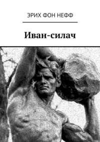 Нефф, Эрих фон  - Иван-силач
