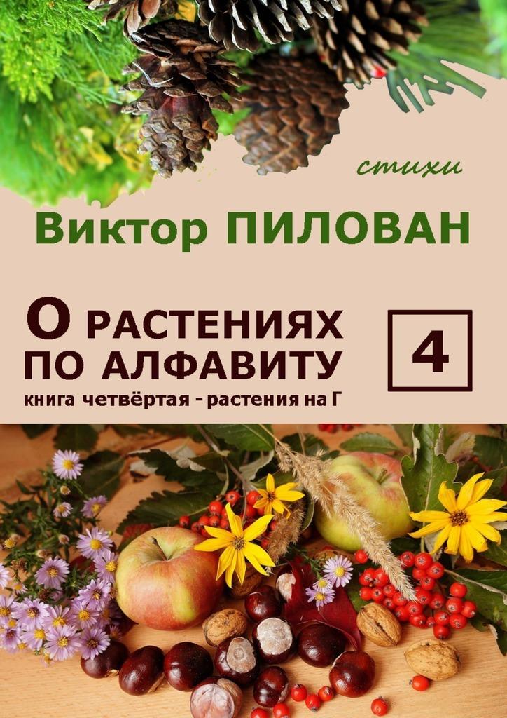 Орастениях поалфавиту. Книга четвёртая. Растения наГ