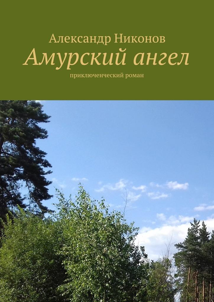 Александр Никонов бесплатно