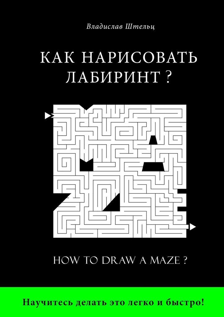 Владислав Штельц Как нарисовать лабиринт? How to draw a maze? магнитный лабиринт в минске