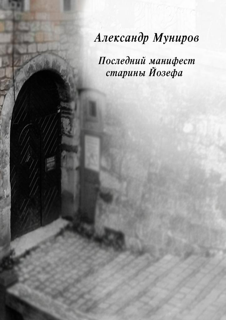 Последний манифест старины Йозефа