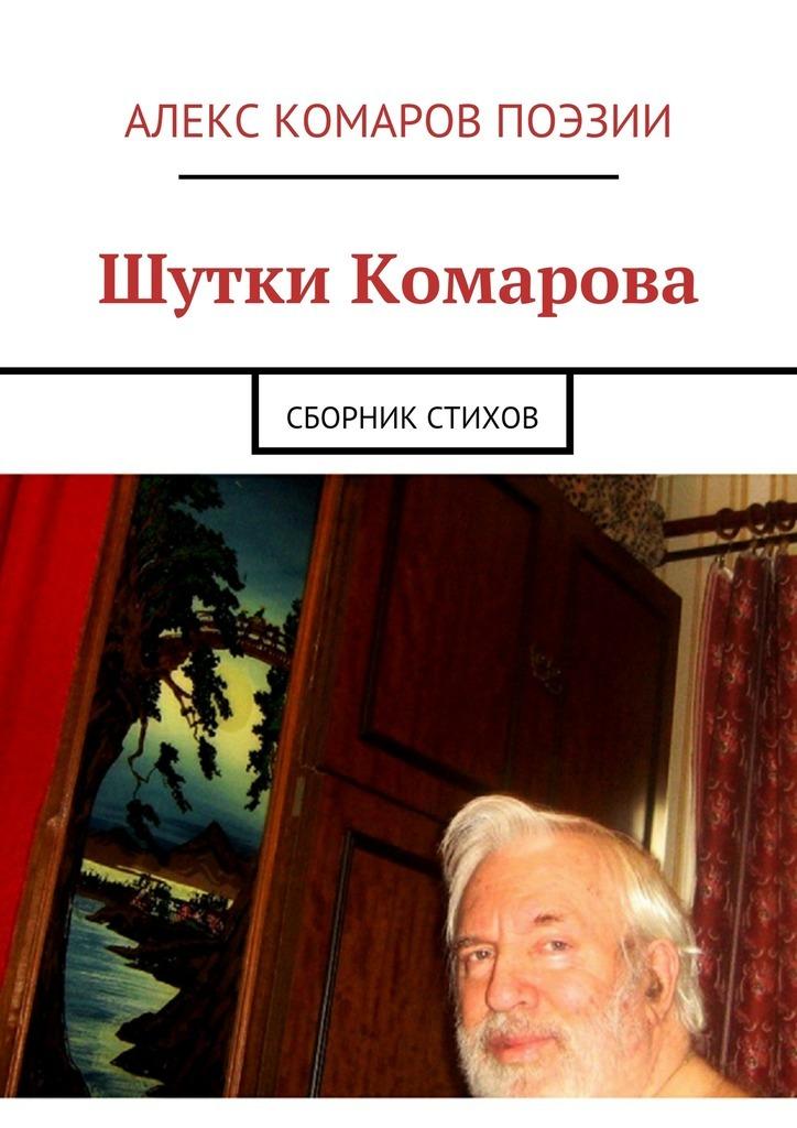 Скачать Шутки Комарова. Сборник стихов бесплатно Алекс Комаров Поэзии