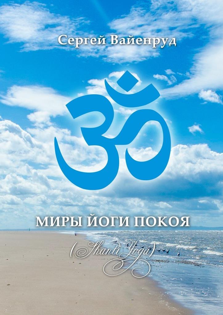 Фото - Сергей Вайенруд Миры йоги покоя. (Shanti Yoga) футболка print bar моя душа