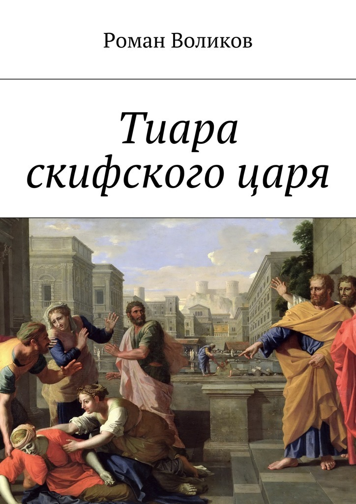Роман Воликов Тиара скифскогоцаря роман воликов тиара скифскогоцаря