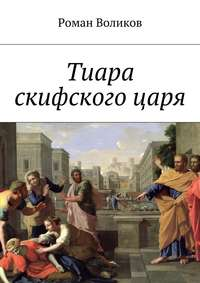 Воликов, Роман  - Тиара скифскогоцаря