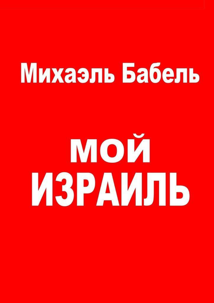 Михаэль Бабель бесплатно
