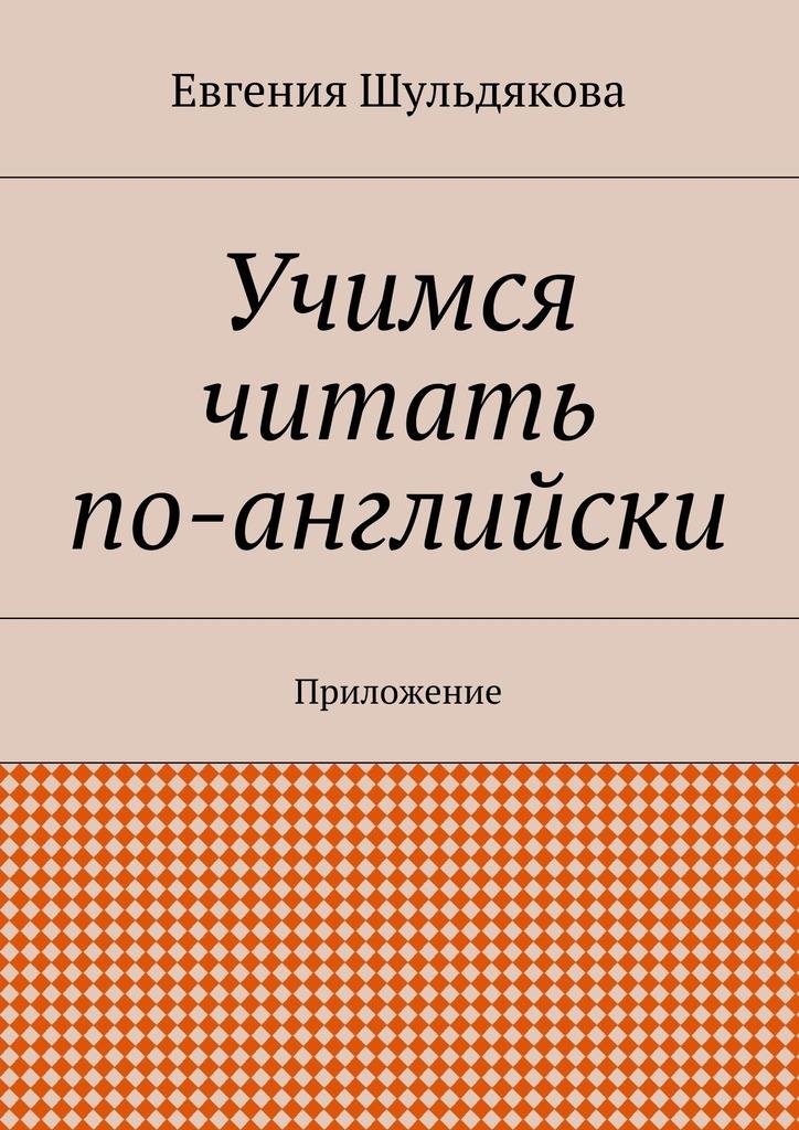 Евгения Шульдякова Учимся читать по-английски. Приложение евгения шульдякова наферме родители и