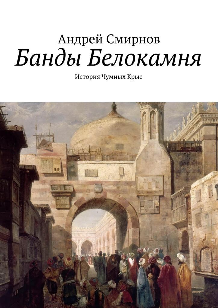 Андрей Смирнов бесплатно