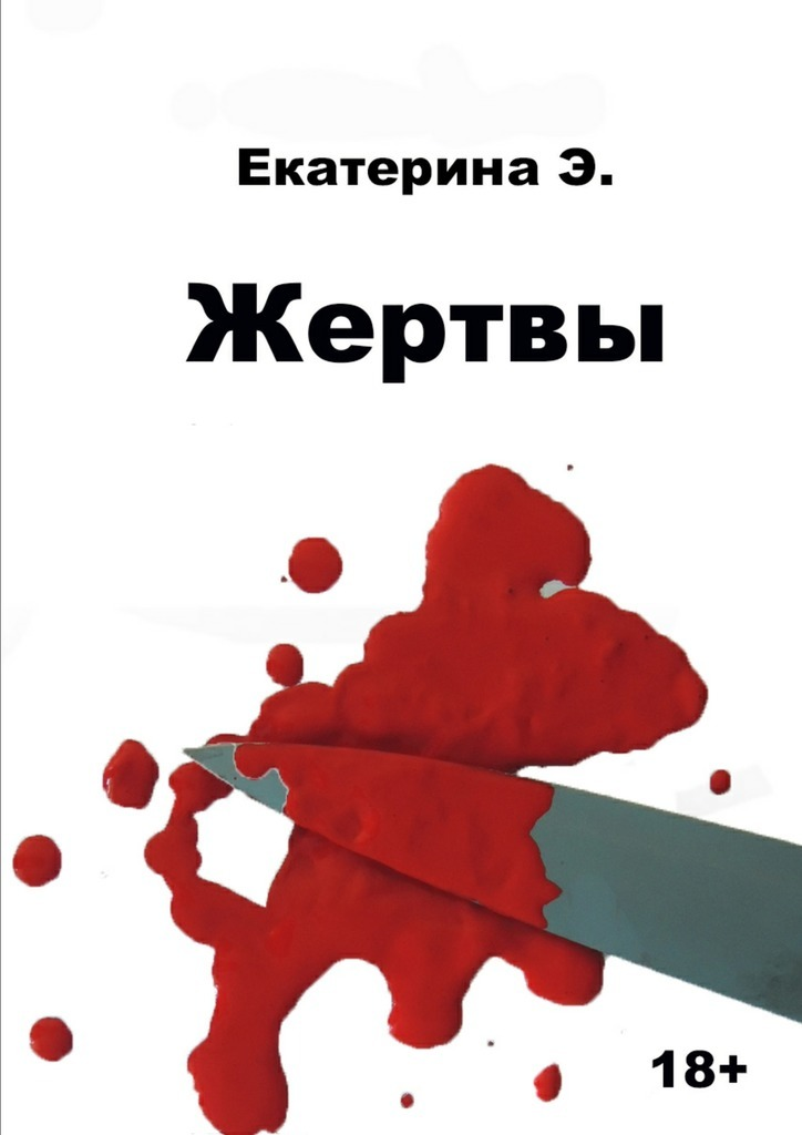 Екатерина Э. Жертвы екатерина слинкина создатели сотвори меня снова