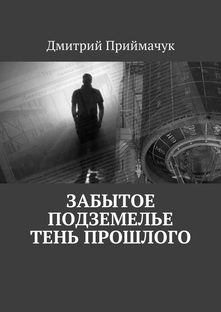 Дмитрий Приймачук Забытое подземелье. Тень прошлого бензопилу shtihl 180 в павлограде