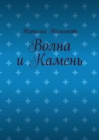 Нальянова, Наталья  - Волна иКамень