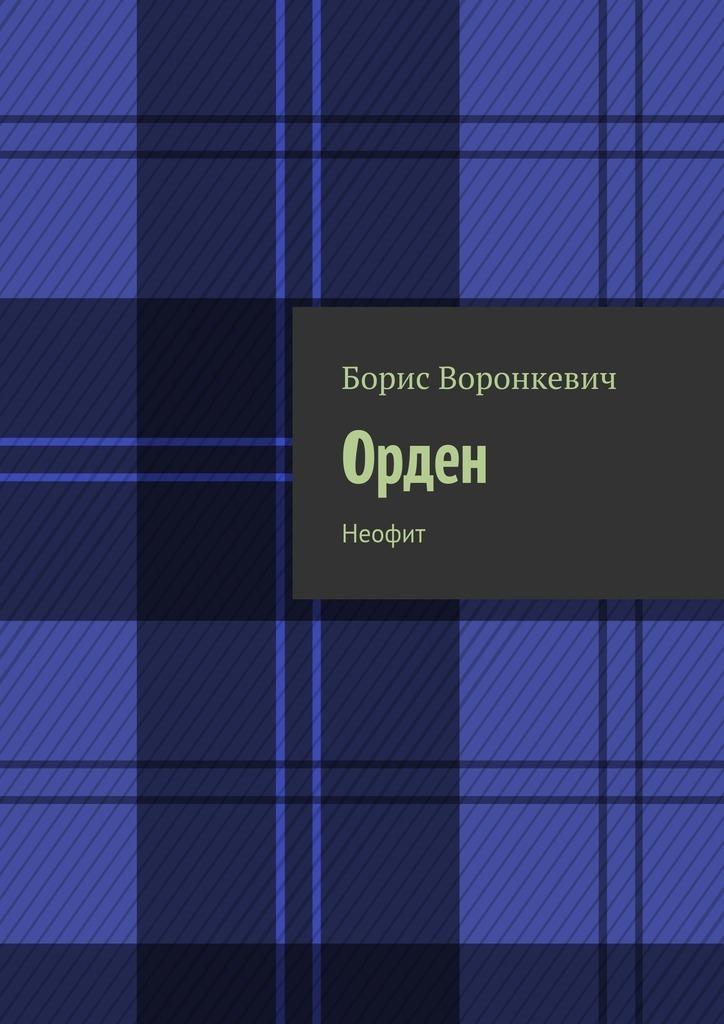 Борис Воронкевич бесплатно