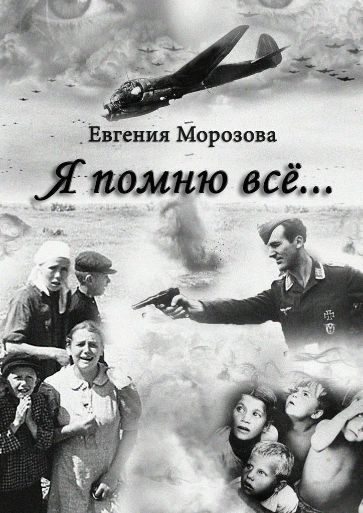 Евгения Морозова Я помню всё…