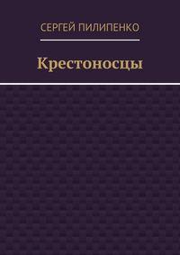 Сергей Викторович Пилипенко - Крестоносцы