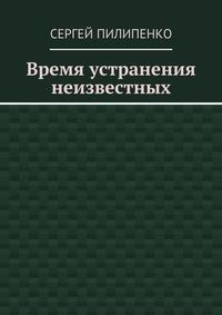 Пилипенко, Сергей Викторович  - Время устранения неизвестных