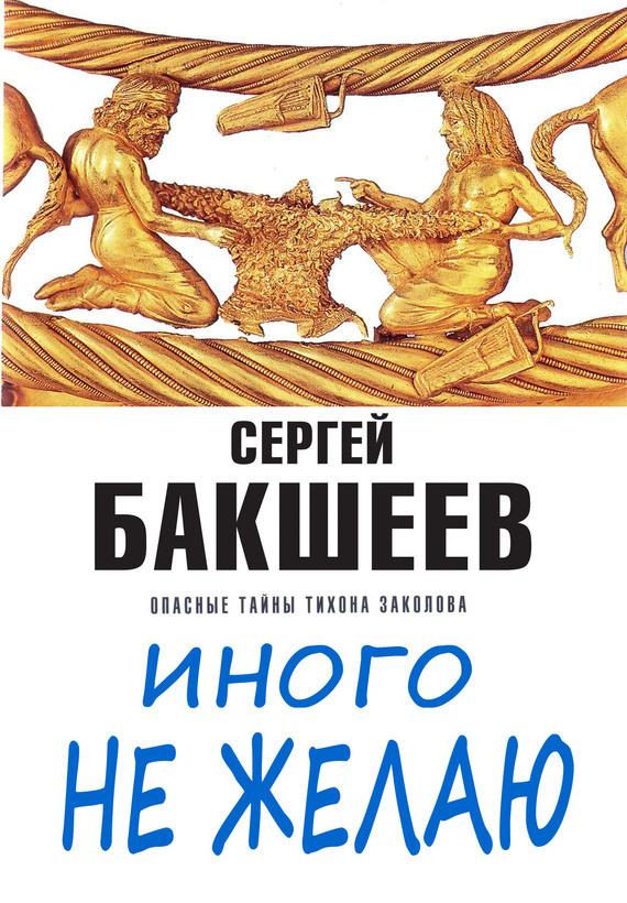 Сергей Бакшеев Иного не желаю сергей бакшеев предвидящая схватка