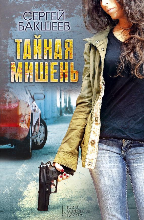 Сергей Бакшеев Тайная мишень макарова инна владимировна родом из сибири