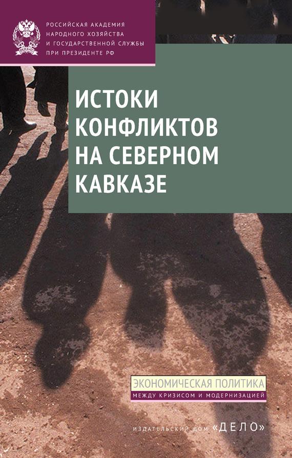 Скачать Истоки конфликтов на Северном Кавказе быстро