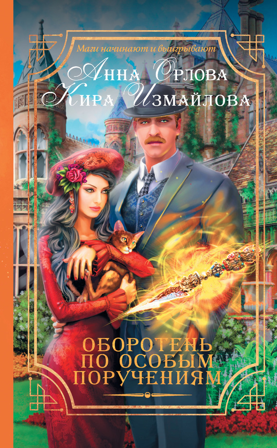 Обложка книги Оборотень по особым поручениям, автор Измайлова, Кира