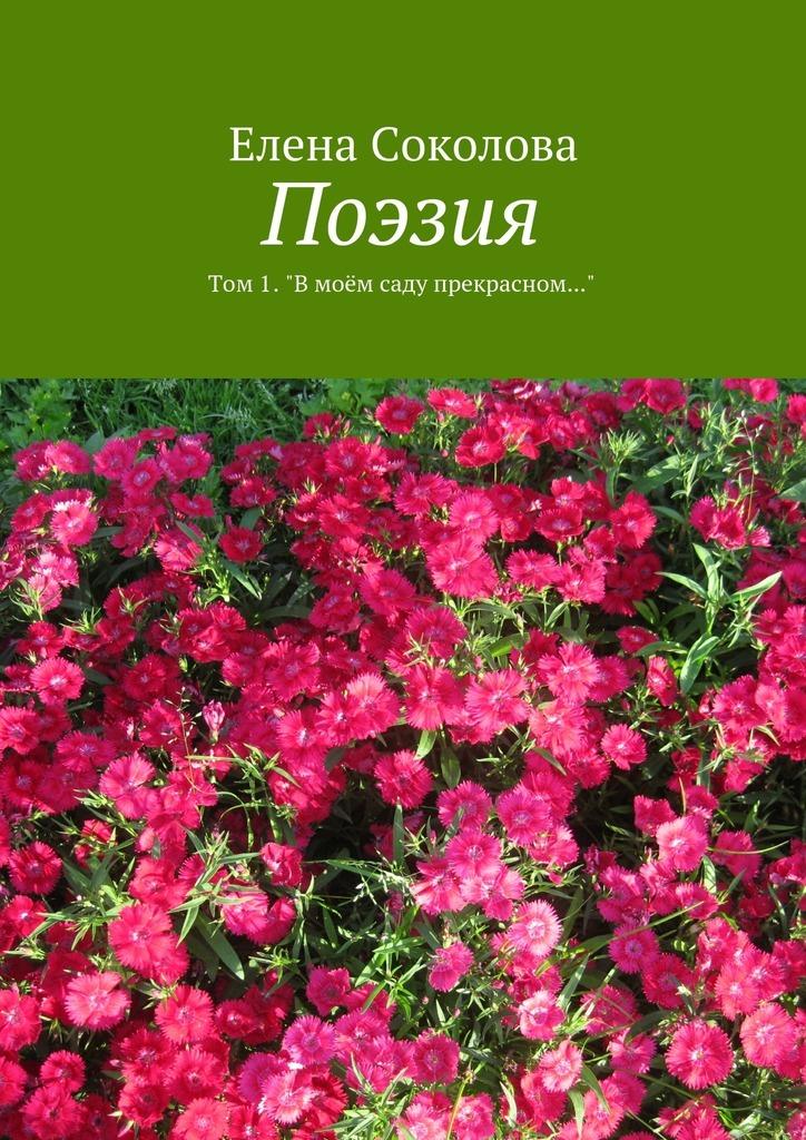 Елена Львовна Соколова Поэзия. Том1. В моём саду прекрасном… ISBN: 9785448301254 мухаммад таки джа фари благоразумная жизнь