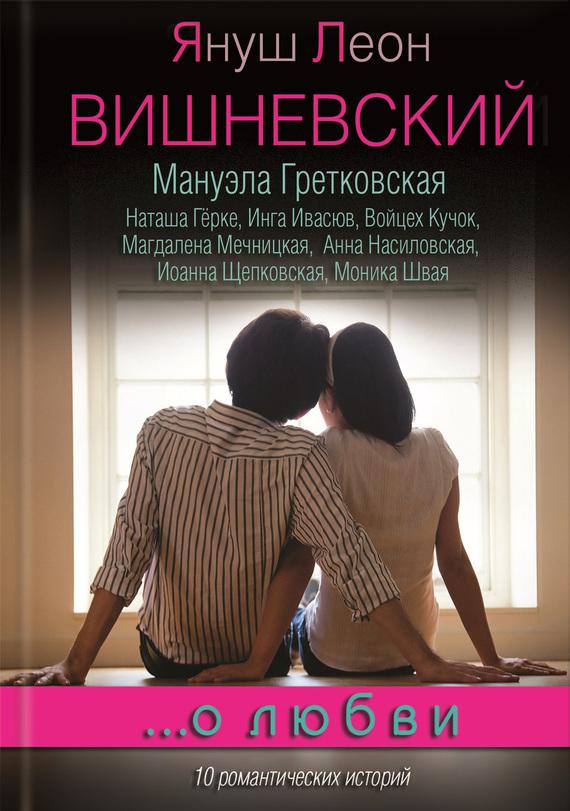 Обложка книги …о любви (сборник), автор Вишневский, Януш