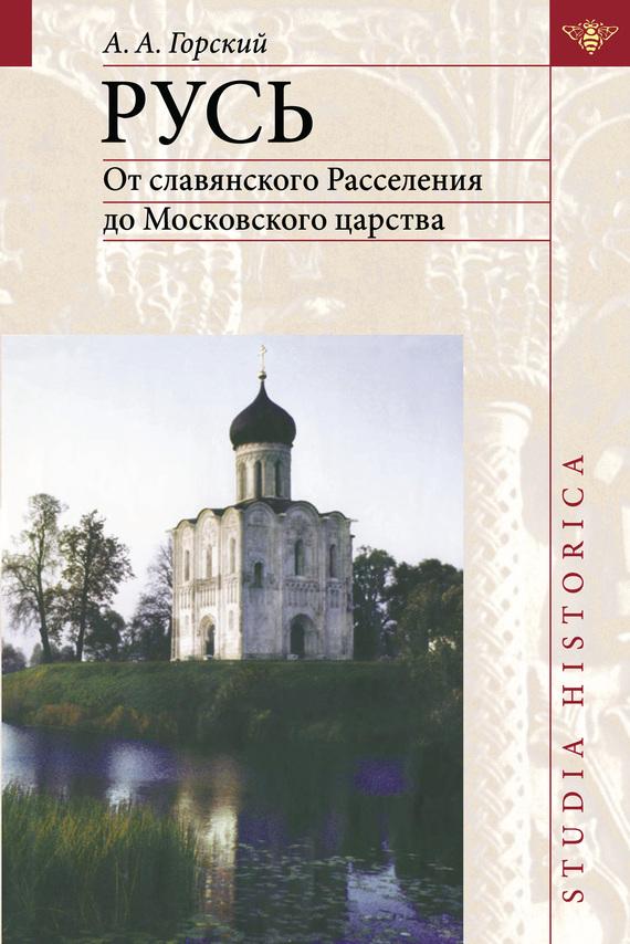 Русь. От славянского Расселения до Московского царства развивается романтически и возвышенно