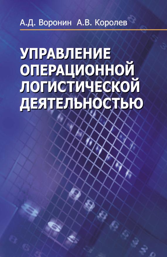 Андрей Королев Управление операционной логистической деятельностью