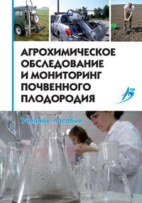 авторов, Коллектив  - Агрохимическое обследование и мониторинг почвенного плодородия. Учебное пособие