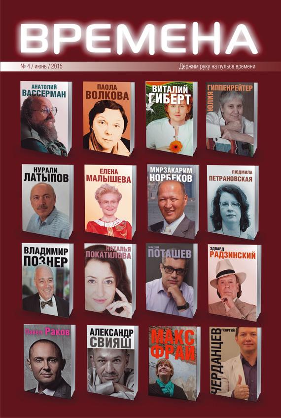 Отсутствует Журнал «Времена» №4 / июнь / 2015 отсутствует журнал консул 1 39 2015