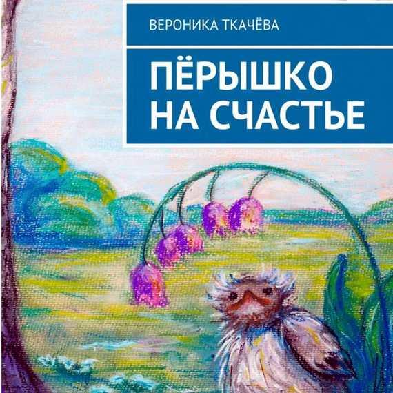 Вероника Ткачёва Пёрышко на счастье дмитрий леонов солнечный зайчик