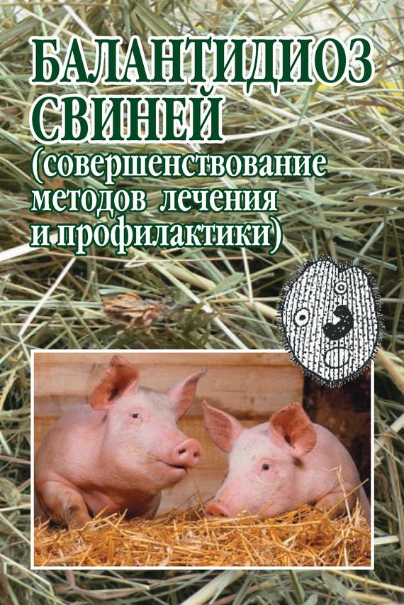 С. Н. Луцук Балантидиоз свиней (совершенствование методов лечения и профилактики)