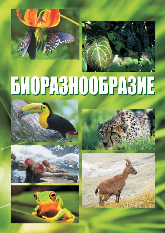 Отсутствует Биоразнообразие. Курс лекций синтаксис современного русского зыка курс лекций