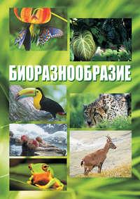 - Биоразнообразие. Курс лекций