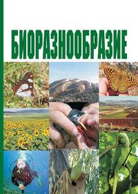 - Биоразнообразие. Учебное пособие