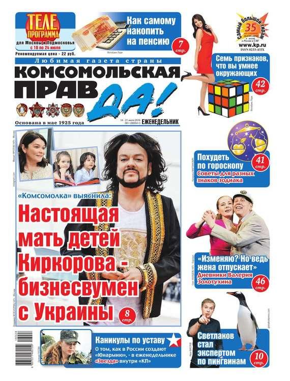 Комсомольская правда (Толстушка – Россия) 16т-2016
