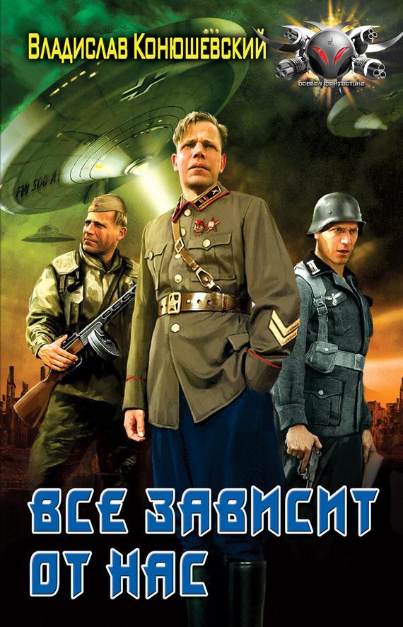 Владислав Конюшевский бесплатно