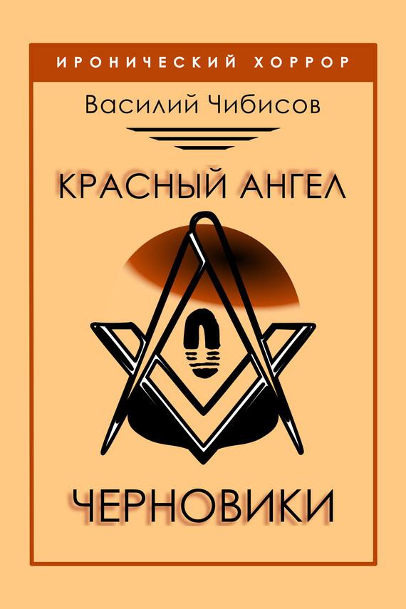 цены Василий Чибисов Красный ангел. Черновики