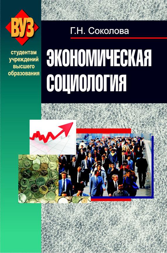 Экономическая социология