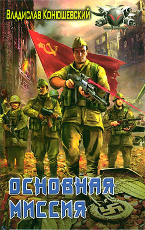 Скачать книги конюшевского в формате fb2