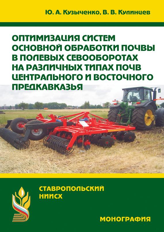 Ю. А. Кузыченко Оптимизация систем основной обработки почвы в полевых севооборотах на различных типах почв Центрального и Восточного Предкавказья датчики почвы и воды