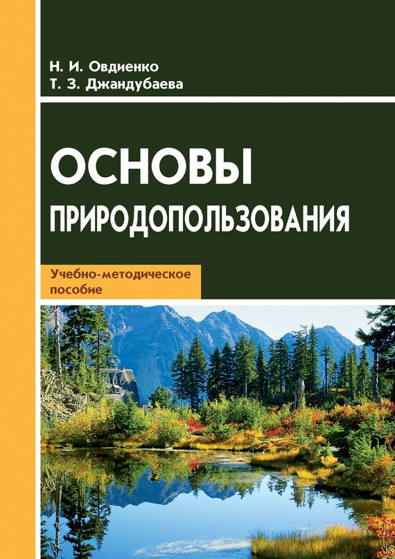 занимательное описание в книге Н. И. Овдиенко