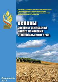 - Основы системы земледелия нового поколения Ставропольского края