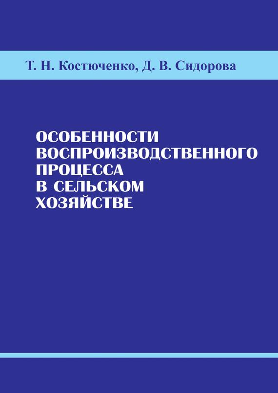Т. Н. Костюченко бесплатно