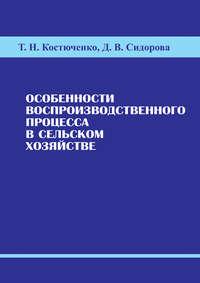 Костюченко, Т. Н.  - Особенности воспроизводственного процесса в сельском хозяйстве