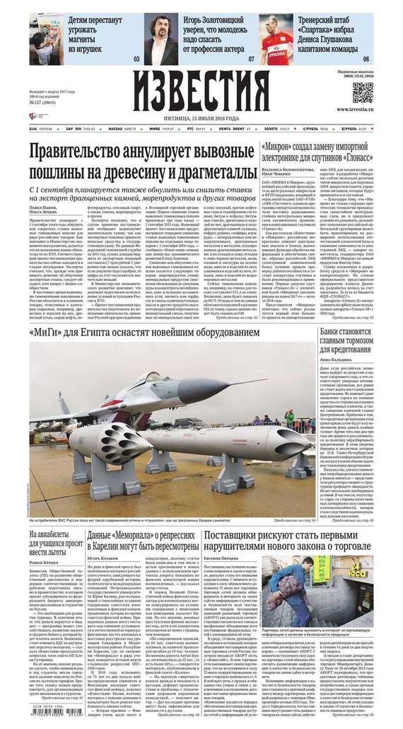 Редакция газеты Известия Известия 127-2016 газеты