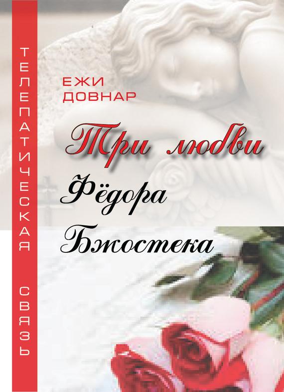Три любви Ф дора Бжостека, или Когда заказана любовь происходит быстро и настойчиво
