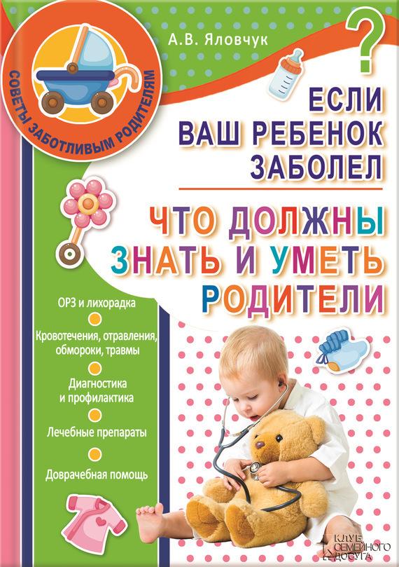 Если ваш ребенок заболел. Что должны знать и уметь родители изменяется быстро и настойчиво