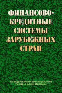 авторов, Коллектив  - Финансово-кредитные системы зарубежных стран